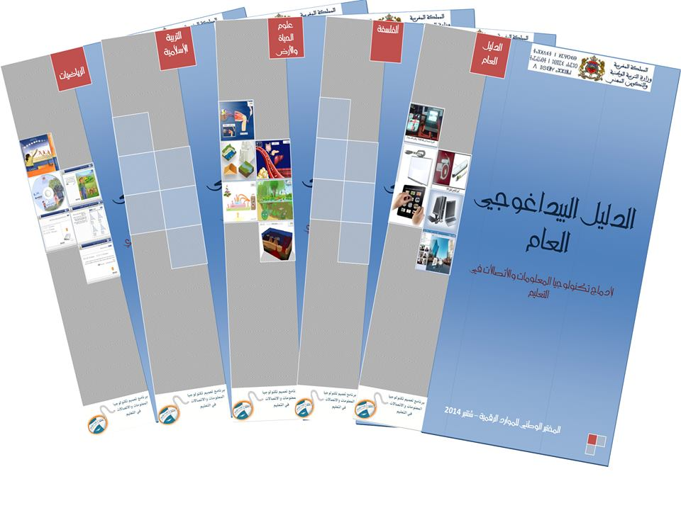 Guides-tice-v2.jpg