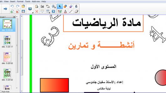 الرياضيات الذهنية pdf